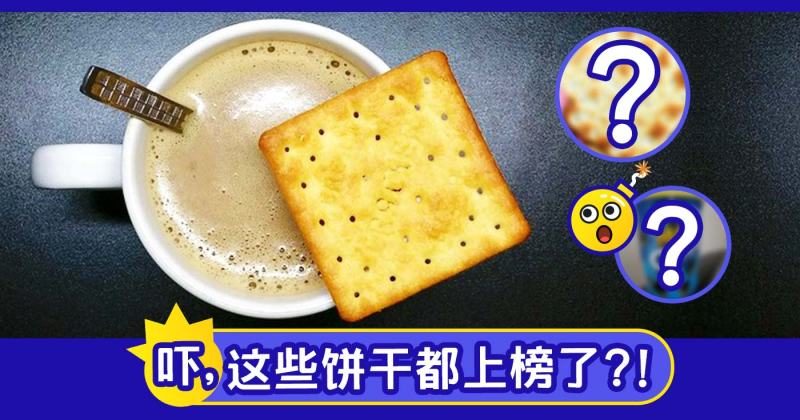 XplodeLIAO_hk-consumer-council biscuit