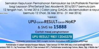 Semak UPU 2016 SMS