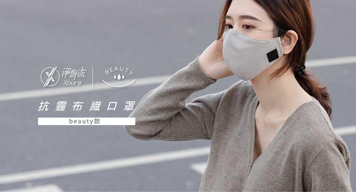 【預購】淨對流-抗霾布織口罩(Brauty款)