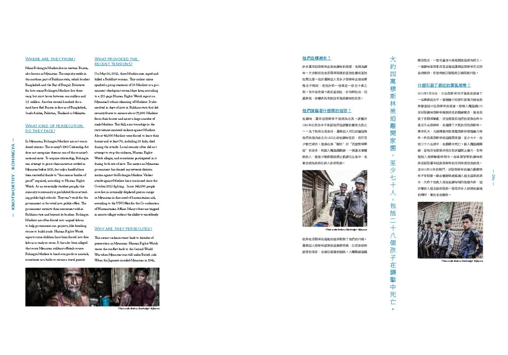Xiao Qing Chen_Knot_Rights_Page_22