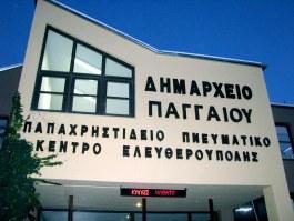 Εγκρίθηκε  η πρόταση με τίτλο «Κέντρο Κοινότητας Δήμου Παγγαίου