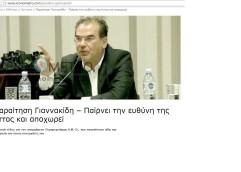 Απόσυρση Γιαννακίδη από την πολιτική