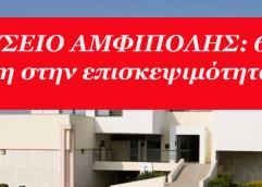 Το όνομα του Μ. Αλεξάνδρου έγινε πόλος έλξης για μεγάλη προσέλευση στην περιοχή των ανασκαφών, αλλά και του μουσείου