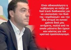Μάκης Παπαδόπουλος: Η Καβάλα χρειάζεται άμεσες υπέρ-επείγουσες fast track αποφάσεις