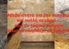 Ανασκαφή Αμφίπολης: Άκρα του τάφου σιωπή…