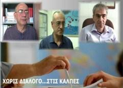Λίγο πριν την κάλπη αποφασίζουν οι μπερδεμένοι 'Έλληνες
