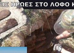 Πυροτεχνουργοί στην ανασκαφή της Αμφίπολης