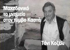 Τόνι Κοζέλι: «Ο τύμβος Καστά δεν αποκάλυψε ακόμη το μυστικό του»