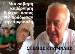 Στέλιος Κυριμνλής: «Ανθελληνισμός και προδοσία το στημένο πόρισμα για την Αμφίπολη»