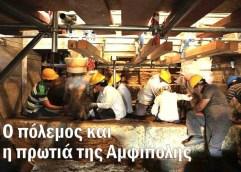 Ο ΣΥΡΙΖΑ σχεδιάζει να τελειώσει… την Αμφίπολη