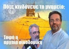 Αμφίπολη: Τα ατοπήματα ενός σπηλαιολόγου!