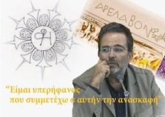 Μιχάλης Λεφαντζής: «Δεν είμαστε φαντασιόπληκτοι»