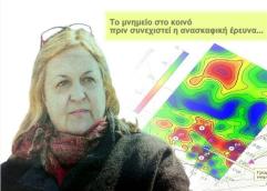 Kατερίνα Περιστέρη: «Δεν θα εγκαταλείψω την Αμφίπολη»