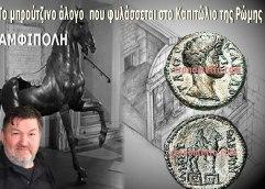 Ο ιππέας της Αμφίπολης σε νόμισμα