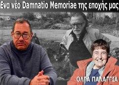 Όλγα Παλαγγιά : «Για την Αμφίπολη για την οποία δεν θα μιλήσουμε»
