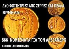 Ερευνήτριες  της Αμφίπολης εντόπισαν 866 νομίσματα του Μέγα Αλέξανδρου