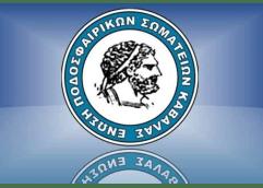 ΕΠΣ ΚΑΒΑΛΑΣ: Δικαίωση Στεφανίδη, επιστρέφει στο διοικητικό συμβούλιο!
