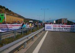 ΔΙΟΔΙΑ ΚΑΒΑΛΑΣ: και νέα απεργία αύριο των εργαζομένων στην ΕΓΝΑΤΙΑ ΟΔΟ