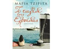 Καλοκαιρινός διαγωνισμός βιβλίου: Το ταξίδι της Ελπίδας