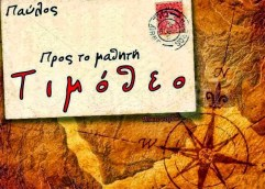 Επιστολή Παύλου, προς τον μαθητή του Τιμόθεο