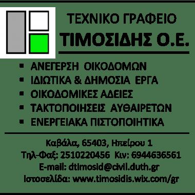 TIMOSIDIS