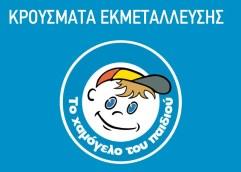 Kρούσματα οικονομικής εκμετάλλευσης του ονόματος του Οργανισμού «Το Χαμόγελο του Παιδιού» στην ευρύτερη περιοχή της Καβάλας.