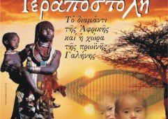 ΕΒΔΟΜΑΔΑ ΕΞΩΤΕΡΙΚΗΣ ΙΕΡΑΠΟΣΤΟΛΗΣ