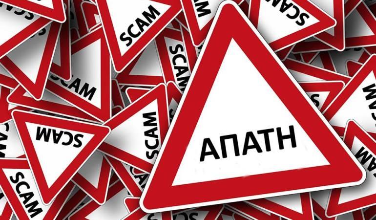 ΠΡΟΣΟΧΗ ΣΤΑ email ΑΠΑΤΗ: Είναι κακόβουλα μηνύματα