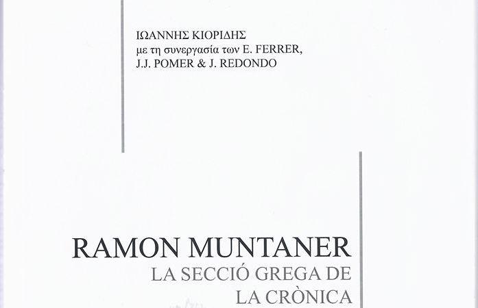 ΒΙΒΛΙΟΠΑΡΟΥΣΙΑΣΗ:  Ραμόν Μουντανέρ, Το ελληνικό τμήμα του χρονικού, επιμέλεια Κιορίδης Ιωάννης, E. Ferrer, J.J. Pomer, J. Redondo,  Editorial Rhemata, Σέρρες / Valencia, 2016.