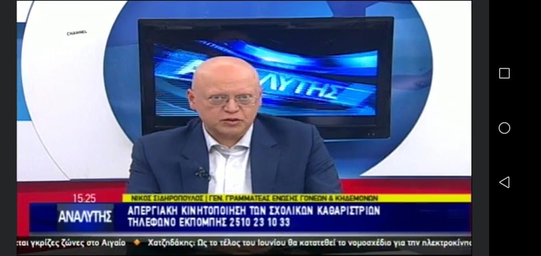 -ΣΙΔΗΡΟΠΟΥΛΟΣ
