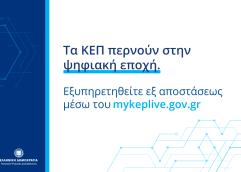 ΔΕΙΤΕ ΤΙ ΥΠΗΡΕΣΙΕΣ ΠΡΟΣΦΕΡΟΝΤΑΙ: Ένταξη του Δήμου Θάσου στο πρόγραμμα myKEPLive