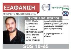 Βίαιος ο θάνατος του 42χρονου από την Παραλία Οφρυνίου- Τι είπε ο ιατροδικαστής (video)