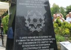 ΦΑΚΕΛΟΣ- ΔΙΕΘΝΗΣ ΗΜΕΡΑ ΜΝΗΜΗΣ ΘΥΜΑΤΩΝ ΤΟΥ ΟΛΟΚΑΥΤΩΜΑΤΟΣ: 78 χρόνια μετά τον φρικτό θάνατό τους, οι 2683 Εβραίοι της ανατολικής Μακεδονίας παραμένουν ζωντανοί στις μνήμες όλων