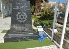 ΚΑΒΑΛΑ: Ποδοπάτησαν τη σημαία της Ε.Ε. και άφησαν χειρόγραφο σημείωμα – φωτογραφίες