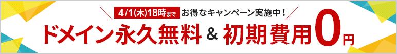 ドメイン永久無料&初期費用0円キャンペーン