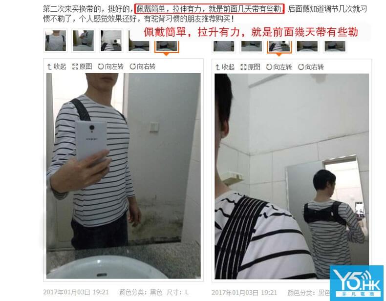 日本男士挺背肩膀駝背矯正帶專用矯正器 - Y5 HK