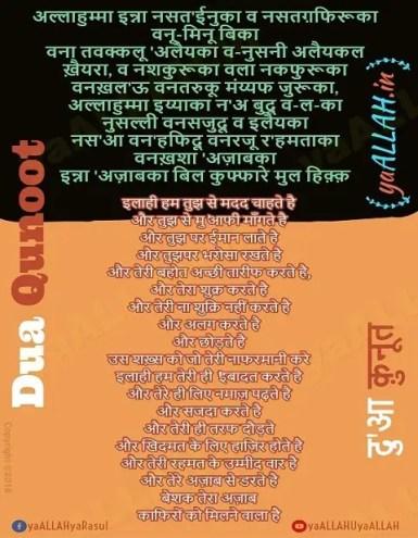 dua e qunoot in hindi translation