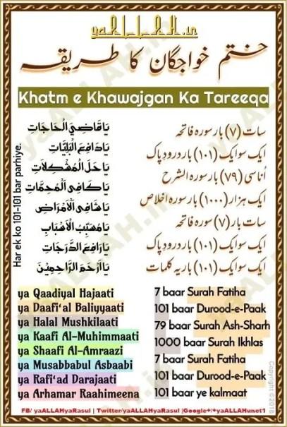 khatm e khawajgan wazifa padhne ka tarika in urdu english