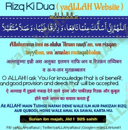 Rizq ki Dua-Kushadgi aur Izafah-Wazifa for Rizq in English - yaALLAH in