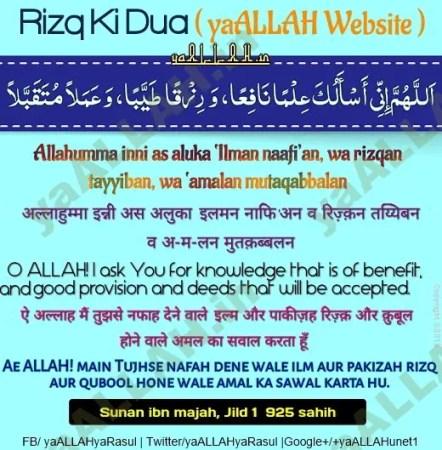 rizq ki dua in urdu hindi english arabic translation transliteration