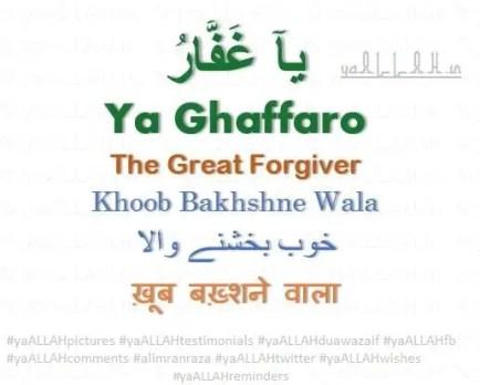 ya-ghaffaro,asma-ul-husna-#yaALLAHpictures