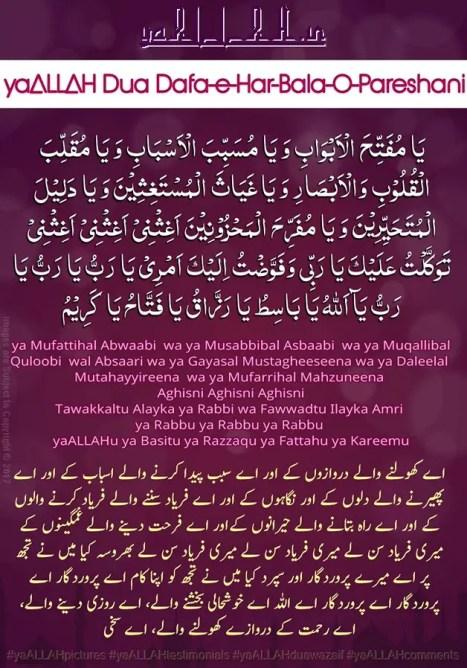 ya-musabbebal-asbab-dua to get rid of hurdles problems hardships-dafa bala pareshani-yaALLAH
