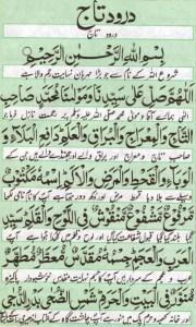Durood-e-Taaj-1