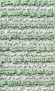 Durood-e-Taaj-2