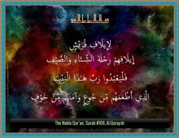 Surah Al-Quraysh-wazifa-for-permanent-approval-visa-problems-Beron-e-Mulk-Jane-ka-amal-yaALLAH