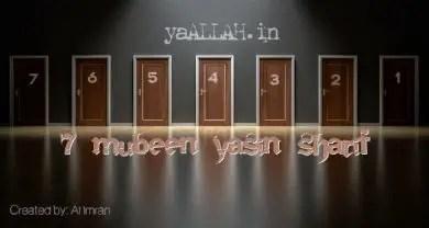 Surah Yaseen Read Online 7 Mubeen Wazifa