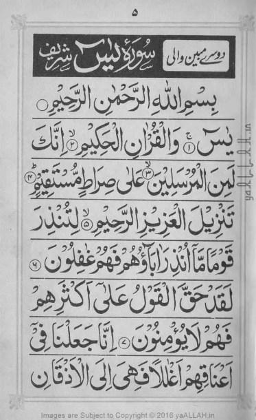 Surah-yaseen-mubeen-2-Page-1-121816