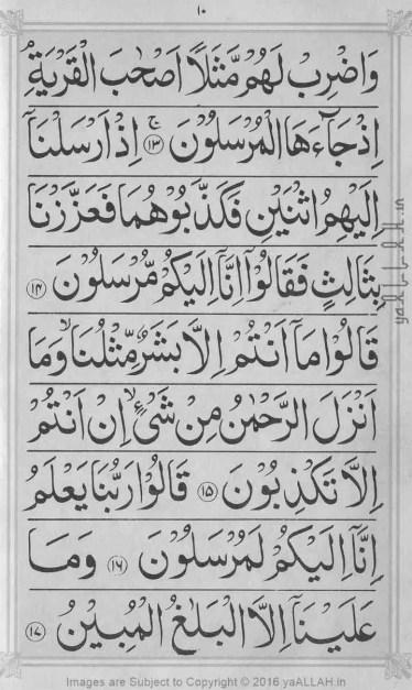 Surah-yaseen-mubeen-3-Page-3-121816