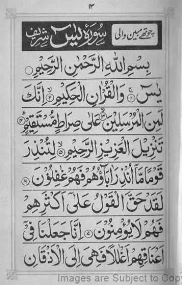 Surah-yaseen-mubeen-4-Page-1-12-1816