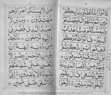 Surah-yaseen-mubeen-4-Page-4-5-121816